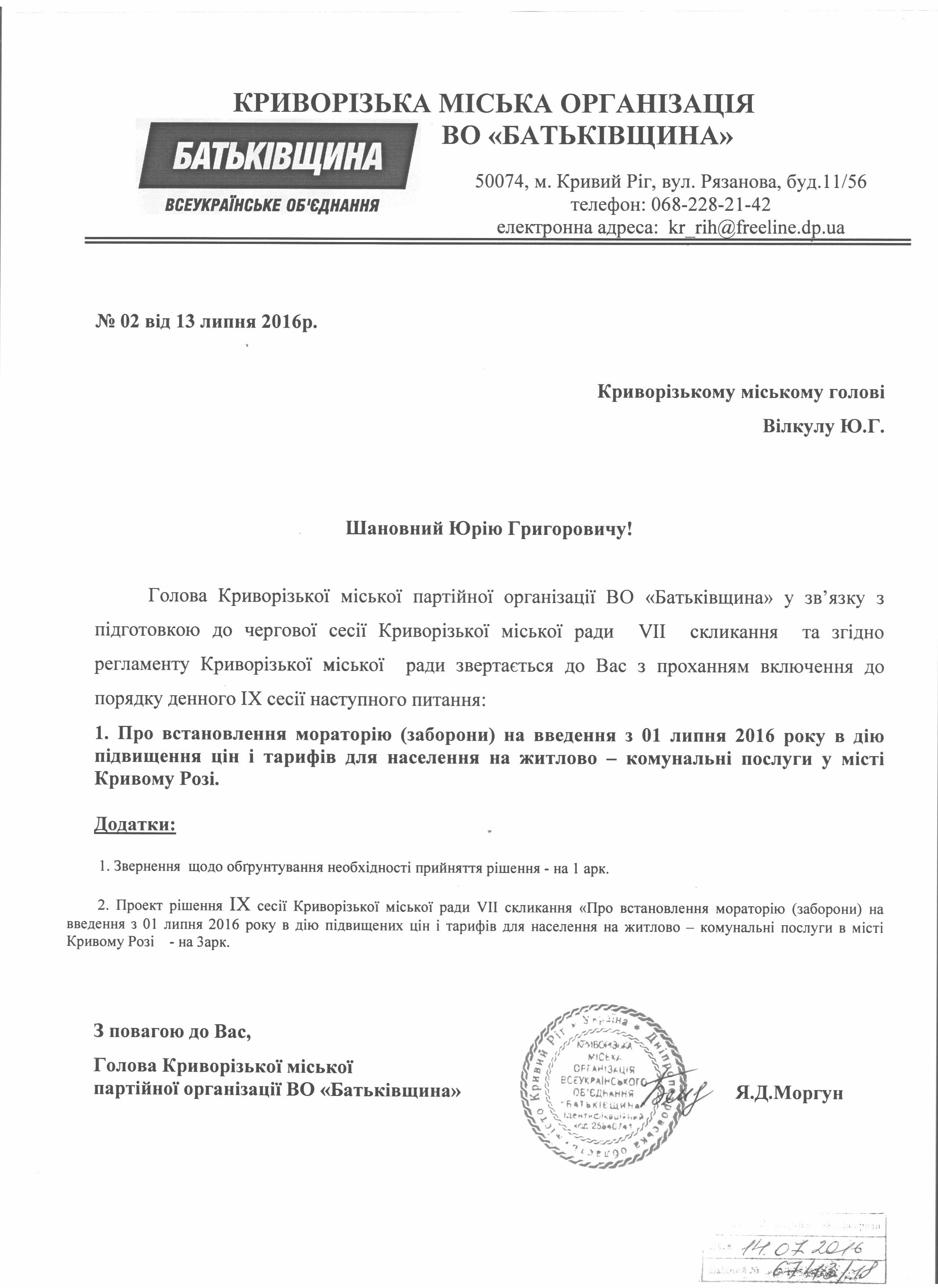 СТОП ТАРИФНОМУ ГЕНОЦИДУ!!