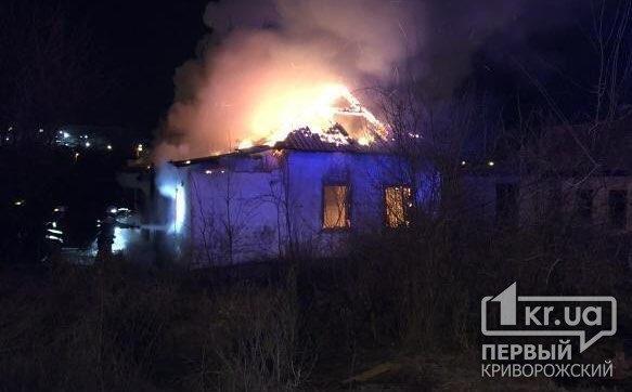 В Кривом Роге сгорел дом в частном секторе