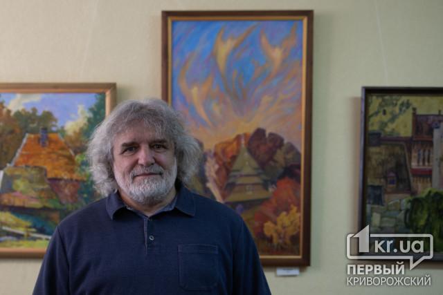 У Кривому Розі відкрилась виставка Олександра Юрченка