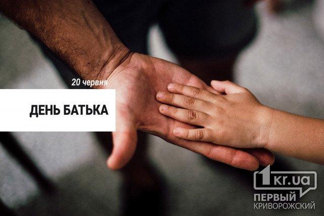 20 червня — День батька в Україні