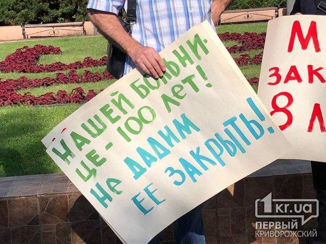 За три доби криворіжці забрали 1000 голосів під петицією проти реорганізації 8-ої лікарні