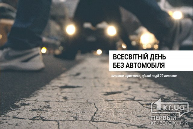 22 вересня — Всесвітній день без автомобіля
