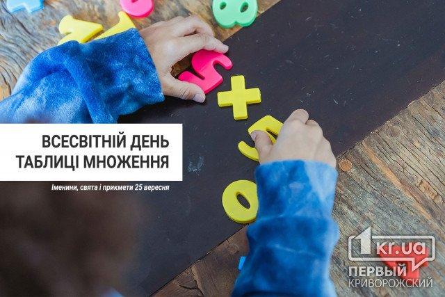 25 вересня — Всесвітній день таблиці множення