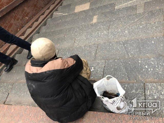 В Кривом Роге проживают 5,5 тысяч бездомных людей